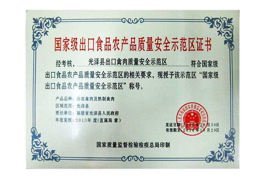 2012年国家级v食品食品农产品质量安全示范区证书胡椒粉配料表图片